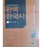 종합반 - 한국사