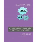 단과반 - 근현대사+사료특강